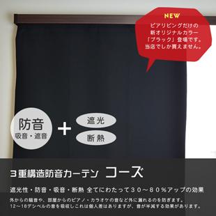 3重構造の防音カーテンのイメージ