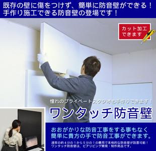 簡単に防音壁を設置!のイメージ