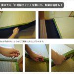 畳の部屋の防音