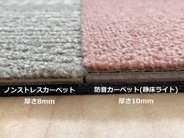 ノンストレスカーペット厚み比較