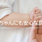 赤ちゃんが触っても安心安全な防音商品とは?