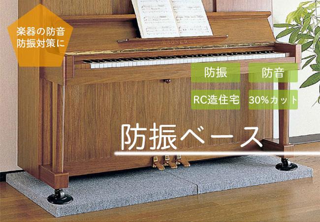 ピアノ 騒音