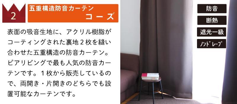 5重構造防音カーテン コーズ
