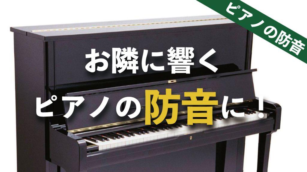 アップライトピアノ専用防音ボードYoutube
