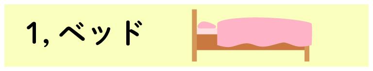 防音における家具の重要性 ベッド