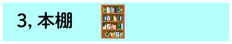 防音における家具の重要性 本棚