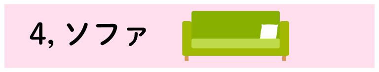 防音における家具の重要性 ソファ