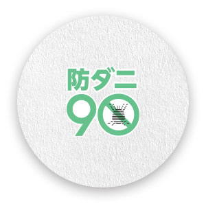 防ダニ90