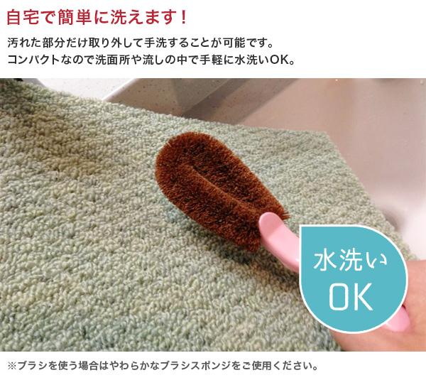 自宅で簡単に洗えます