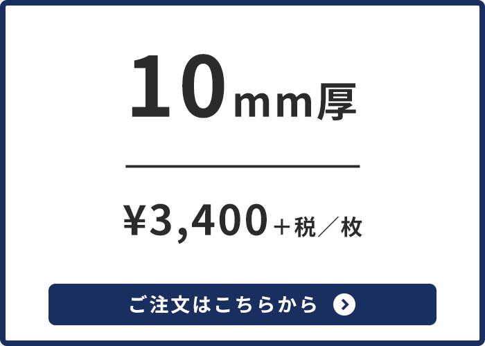 P防振マット10mm厚
