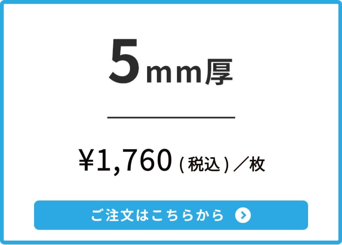 P防振マット5mm厚
