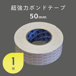 コニシ 超強力ボンドテープ