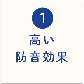 1.高い防音効果