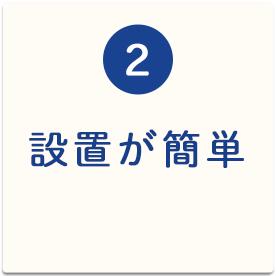 2.設置が簡単