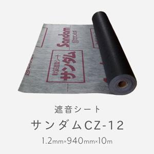 ピアリビング サンダムCZ-12