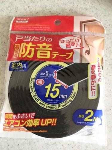 戸当りテープ